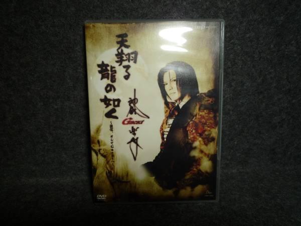 GACKT 天翔る龍の如く ~謙信、そしてGacktへ~ DVD ライブグッズの画像