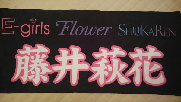 藤井萩花 オリジナルタオル E-girls Flower ShuuKaRen 藤井夏恋