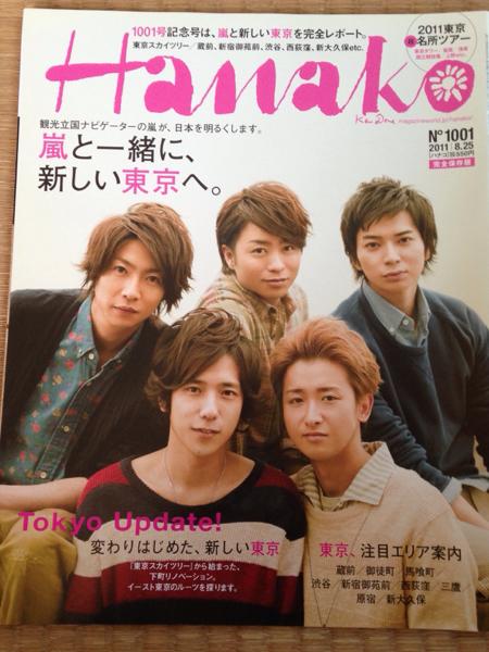 Hanako 2011.8.25 No.1001 嵐 相葉雅紀櫻井翔大野智二宮和也