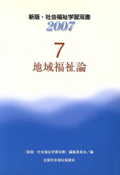 地域福祉論 改訂新版3版/社会・文化(著者)_画像1