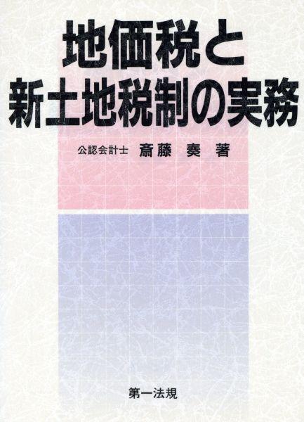 地価税と新土地税制の実務/斎藤奏【著】_画像1