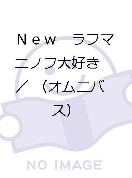 New ラフマニノフ大好き/(クラシック)_画像1