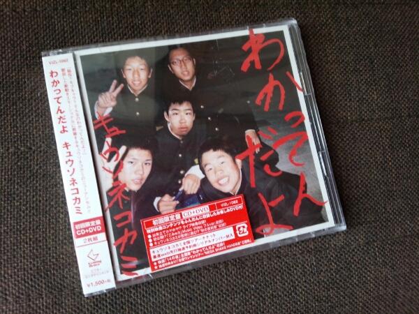 新品◆キュウソネコカミ◆初回限定盤◆CD+DVD◆わかってんだよ ライブグッズの画像