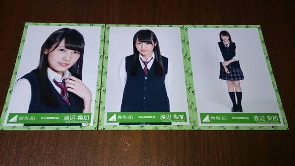 欅坂46 2nd シングルジャケット 生写真 コンプ 渡辺梨加 ライブ・握手会グッズの画像