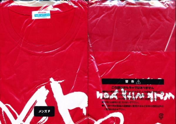 KUWATA×DOCOMO 2011 Tシャツ(メンズ) & 手ぬぐい ① 懸賞品