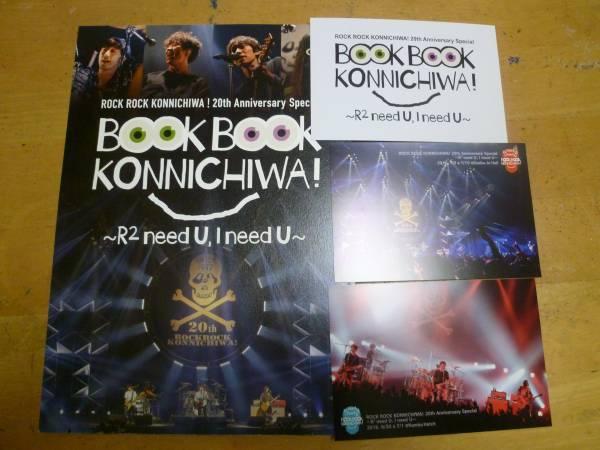 【 ロックロックこんにちは! BOOK BOOK KONNICHIWA! 】 カード付