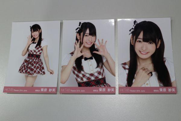 HKT48 栗原紗英 生写真 劇場 2014 June 3種 n-1301