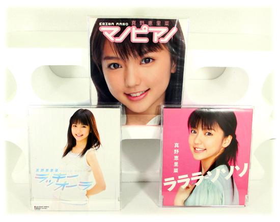 即CD 真野恵里菜 インディーズ1st-3rdシングル 3枚セット 新品含