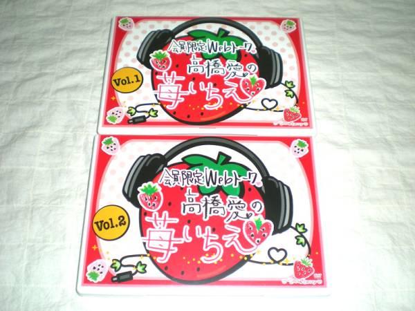 即決DVD[高橋愛/会員限定webトーク 高橋愛の苺いちえ]2枚セット