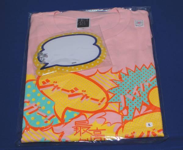 HKT48 宮脇咲良 HKT48 最高かよ 個別 Tシャツ バッジ セット ライブグッズの画像