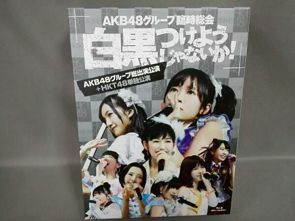 AKB48白黒つけようじゃないか!(AKB48+HKT48)(Blu-ray Disc) ライブ・総選挙グッズの画像