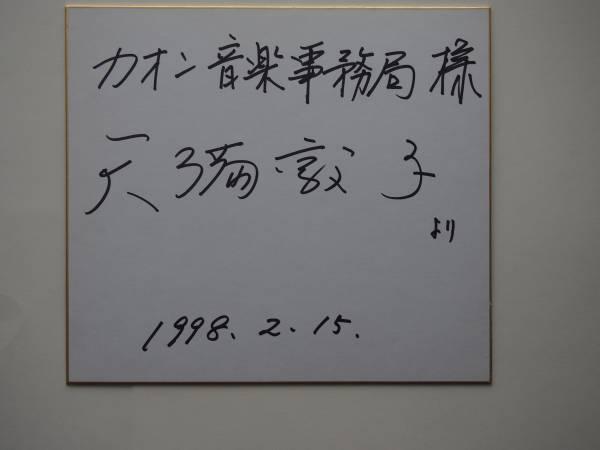 天満敦子 本人直筆色紙