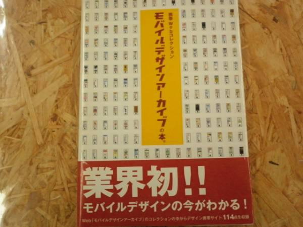 1010311080 携帯Webモバイルデザインアーカイブの本 _画像1