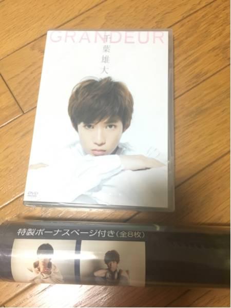 千葉雄大 2011年直筆サイン入りカレンダー&DVD