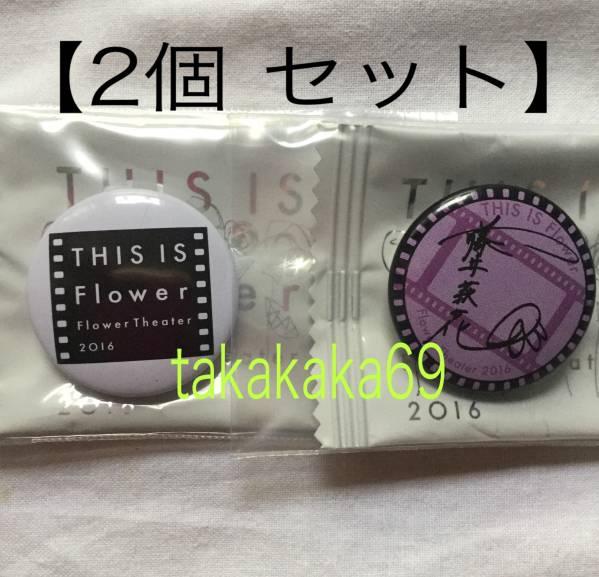E-girls◆THIS IS Flower 缶バッジ◆ShuuKaRen 藤井萩花 サイン