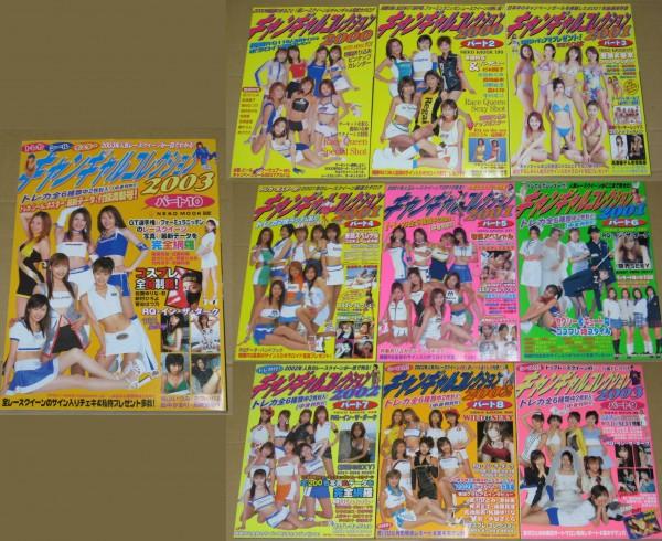 キャンギャルコレクション パート1~10 全10冊 吉岡美穂/相馬茜 グッズの画像