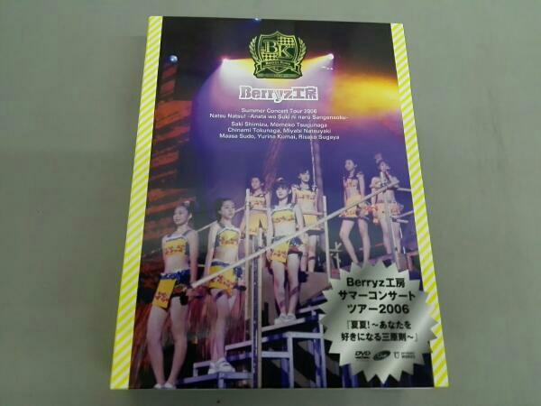 Berryz工房 サマーコンサートツアー2006 コンサートグッズの画像