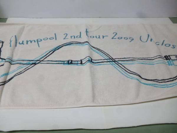flumpool 2nd tour2009 Unclose タオル フランプール