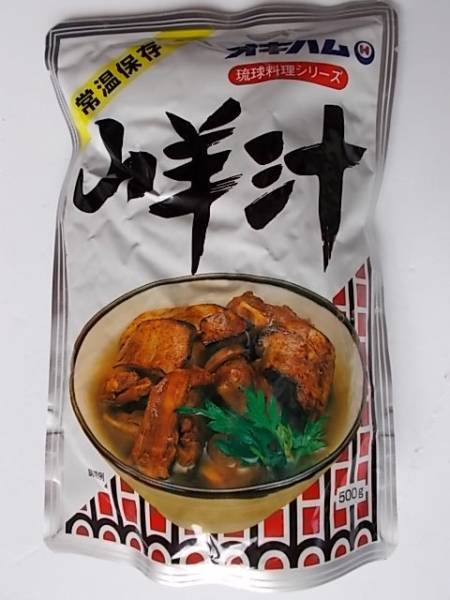 ★山羊汁 3パック ★沖縄郷土料理 _画像1