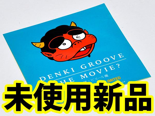 [入場特典] 電鬼グルーヴ 電気グルーヴ 石野卓球 ピエール瀧 DVD
