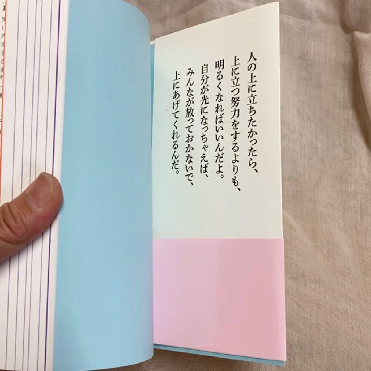神はからい【著者:斎藤一人】