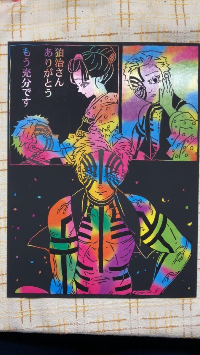 鬼滅の刃 猗窩座 ファンアートA4サイズ スクラッチアート 手描きイラスト 二次創作