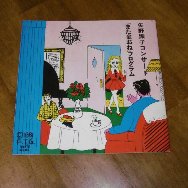 1981年 矢野顕子コンサート 「また会おね」 プログラム