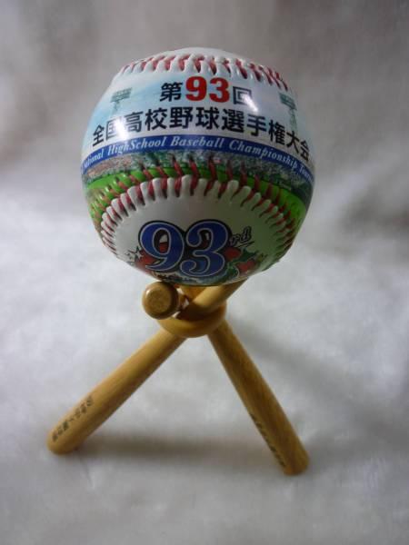 甲子園 記念ボール 第93回 全国高校野球選手権大会 2011USED