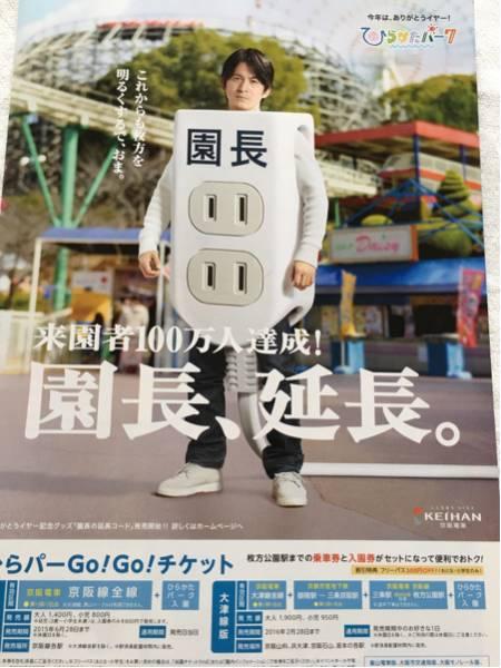 V6 岡田准一 非売品フライヤー新品 ひらぱー ③