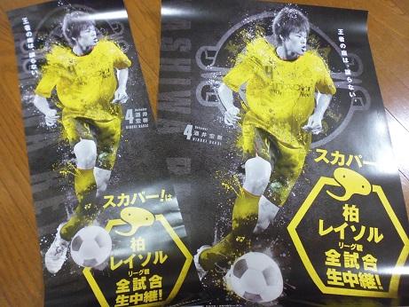 定形外送料込 2枚セット 柏レイソル 酒井宏樹 ポスター非売品 サッカー日本代表 サムライブルー