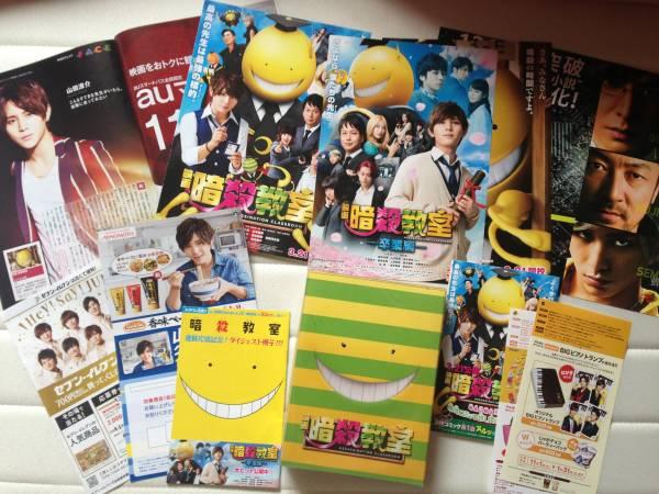 映画 暗殺教室 Blu-ray 山田涼介 Hey!Say!JUMP コンサートグッズの画像