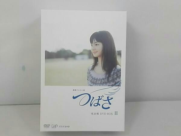 つばさ 完全版 DVD-BOX Ⅲ 多部未華子 グッズの画像