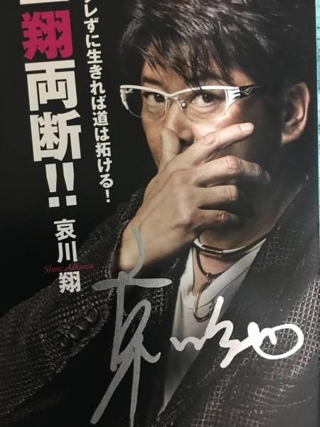 【送料無料】☆哀川翔『一翔両断』直筆サイン入・初版・未読・帯付☆