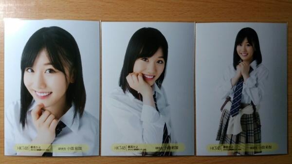 HKT48 生写真 最高かよ 10/23 福岡 小田彩加 3種コンプ