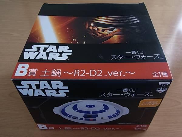 レア物  新品未使用・STARWARS/スターウォーズ R2-D2 土鍋_画像3