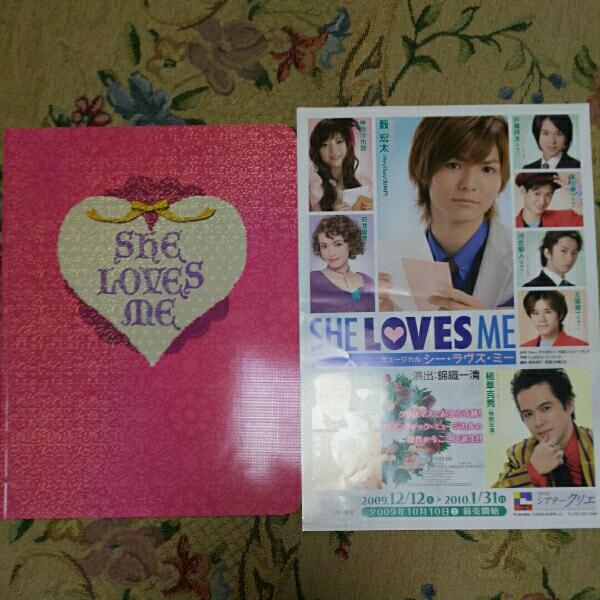 薮宏太 SHE LOVES ME 舞台 パンフレット&チラシ Hey!Say!JUMP コンサートグッズの画像