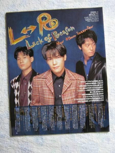 '94【「Lack of reason」全曲解説】L⇔R 黒沢健一 ♯