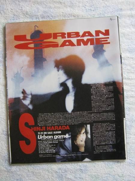 '89【URBAN GAMEの広告 (インタヴューあり)】原田真二 ♯