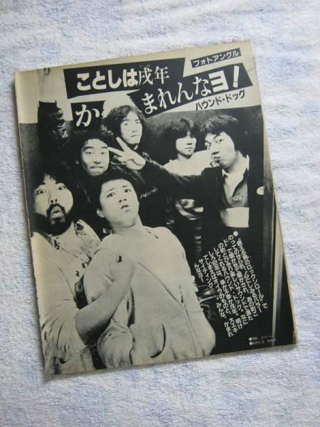 '82【フォトアングル】ハウンドドッグ 大友康平 ♯
