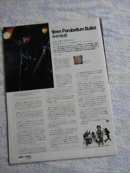 '07【攻撃的ベースライン】中村和彦 9mm Parabellum Bullet ♯