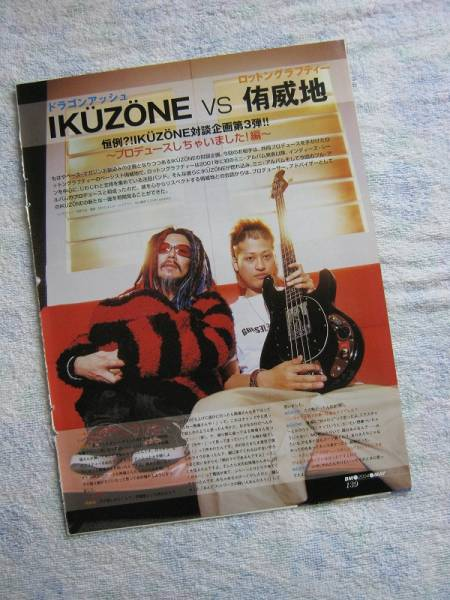 '04 対談 IKUZONE(dragon ash)×侑威地(ロットングラフティー)♯