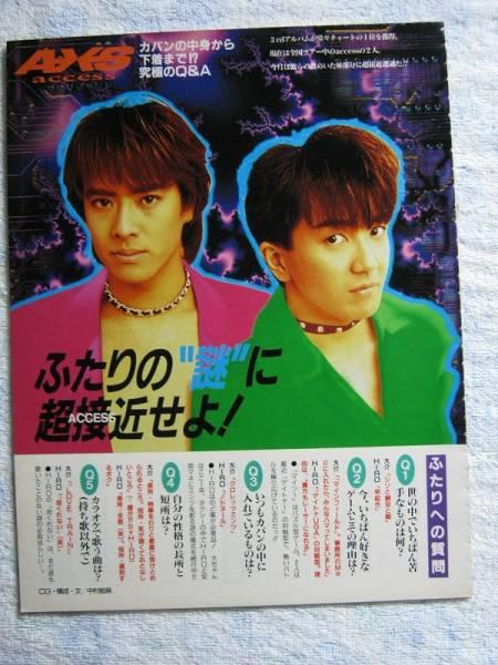 '94【究極のQ&A】access 浅倉大介 貴水博之 ♯