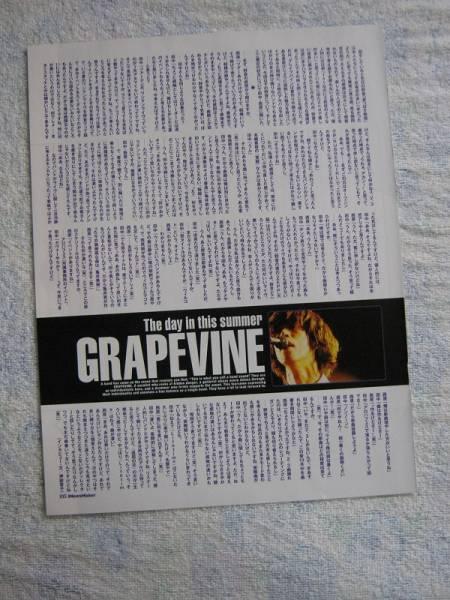 '99【まだ伸び盛りなバンド】GRAPEVINE 田中和将 ♯