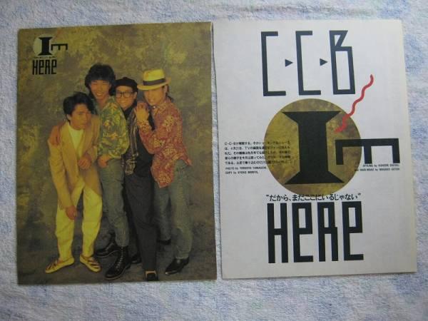 '89【解散発表後の彼らにインタヴュー】C-C-B ♯