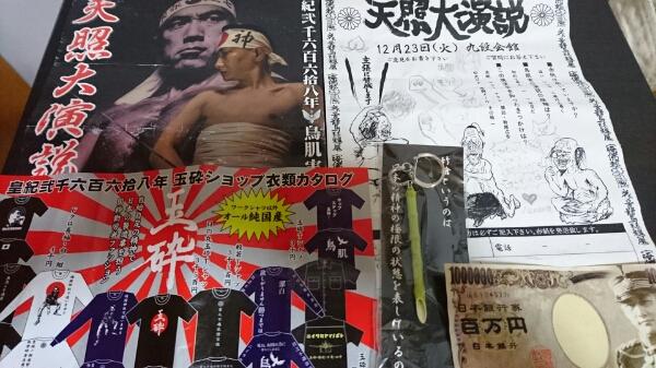 鳥肌実 天照大演説 竹槍キーホルダー おまけポスター、カタログ