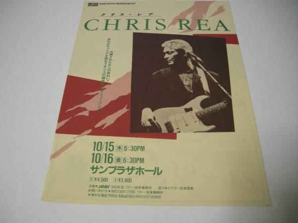 1987 クリス・レア 来日公演チラシ 東京地区