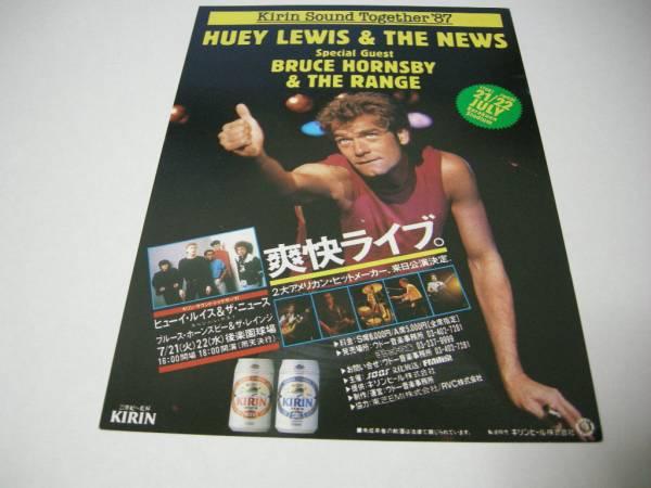 1987 ヒューイ・ルイス&ザ・ニュース 来日公演チラシ 後楽園