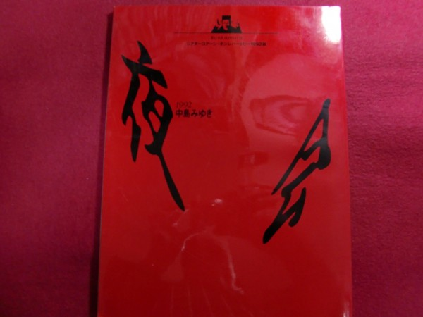 パンフ夜会 1992 中島みゆき シアターコクーン コンサートグッズの画像
