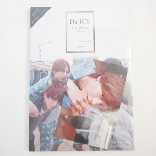 Da-iCE 2nd写真集 ポストカード ダイスグッズ ライブグッズの画像