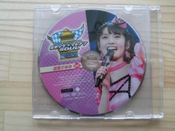 道重さゆみ ソロ DVD 2013年春 ミチシゲ☆イレブンSOUL